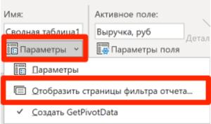 Мгновенный отчет из фильтра сводной таблицы Excel