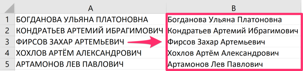 ФИО с заглавных букв в Excel