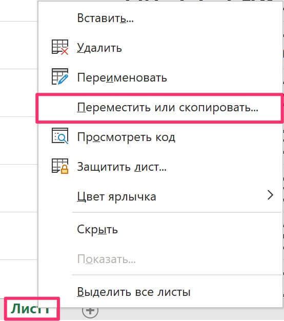 Как переместить лист Excel в другой файл