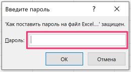 Как установить пароль на Excel файл