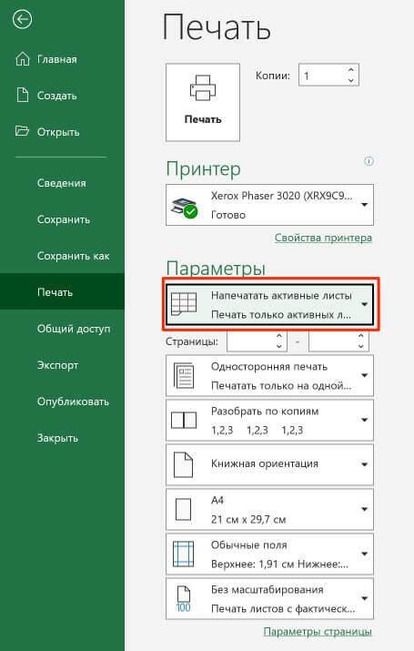 Как напечатать данные сразу со всех листов файла Excel