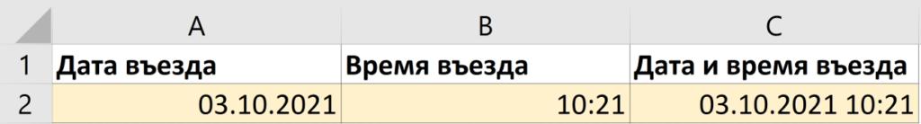 Вставка текущей даты и времени в Excel